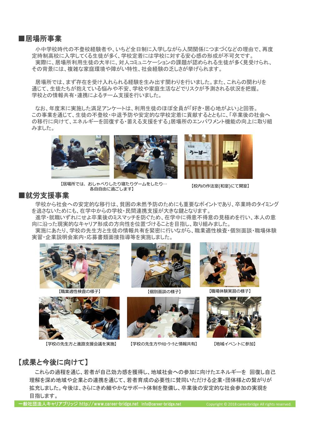 2018年度高校事業報告書-2